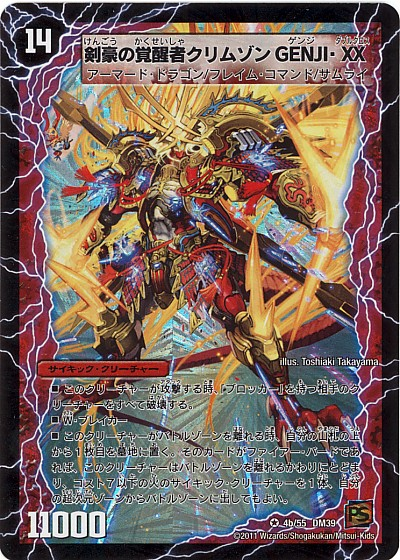 Crimson GENJI Double Cross, the Swordmaster Awakened