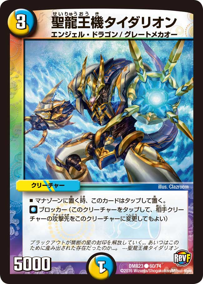 Tidalion, Dragon Elemental Machine King