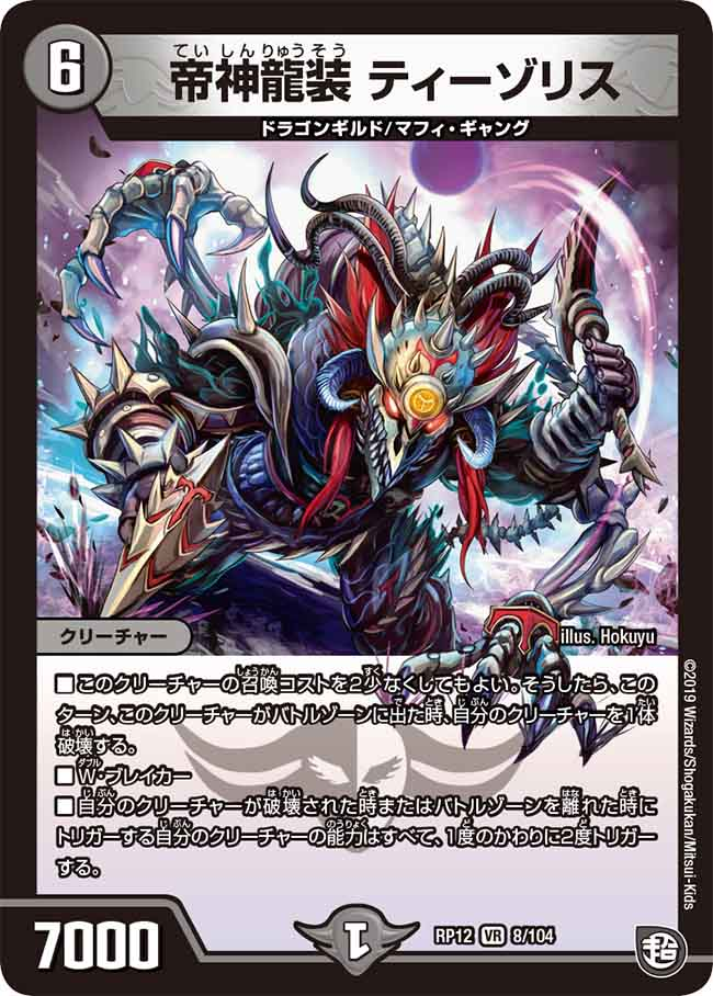 Tizoris, Emperor Dragon Armored