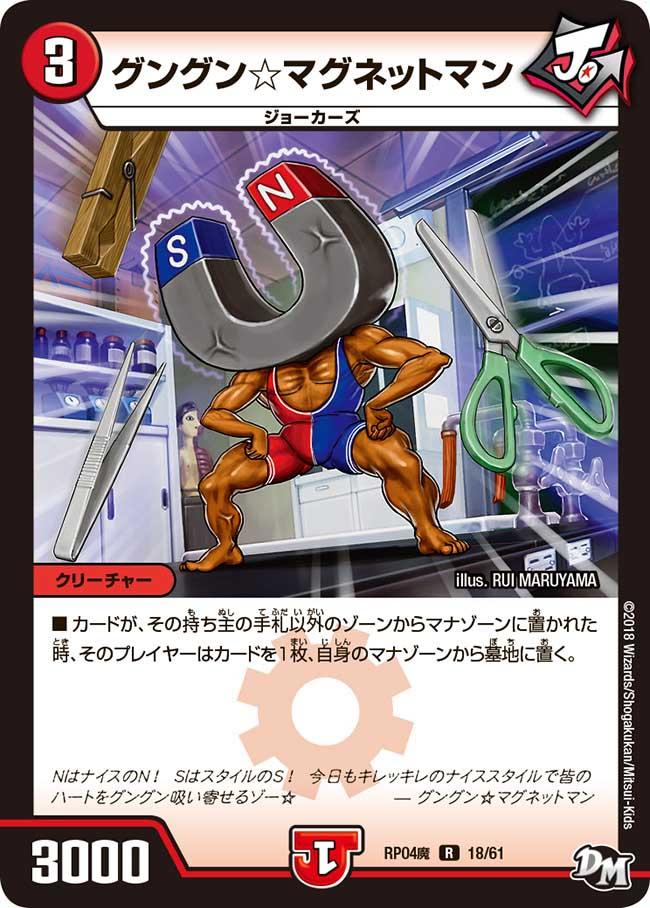 Gungun ☆ Magnetman