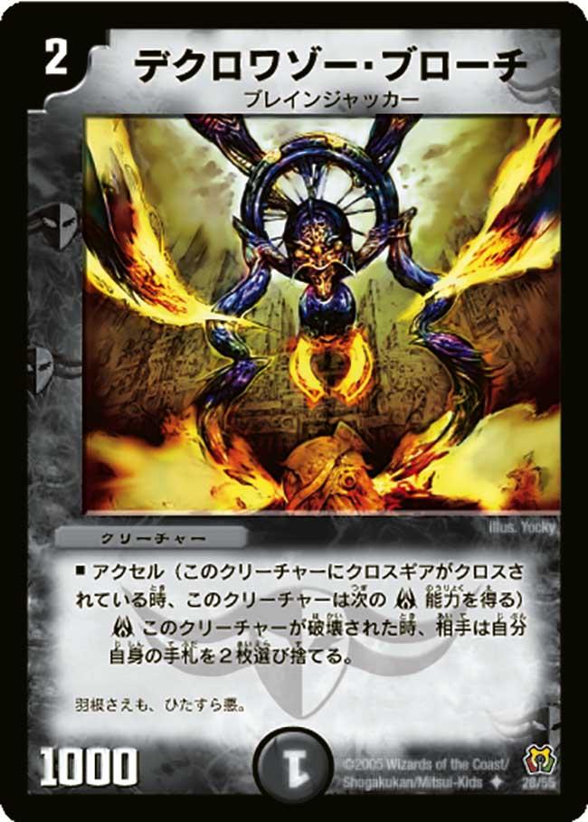 Belladonna, Demon Faerie