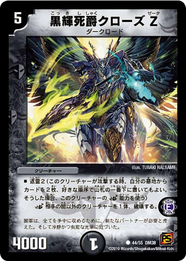 Clauze Zeta, Death Count