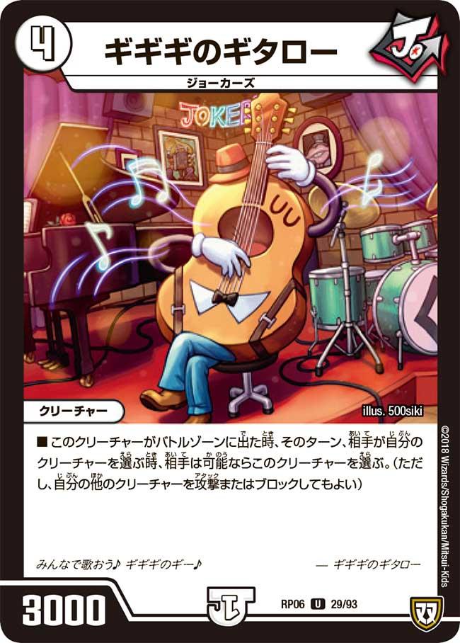 Gigigi's Guitaro