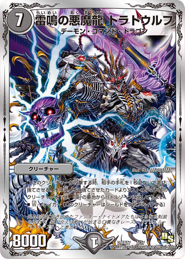 Toratouluf, Thundering Demon Dragon