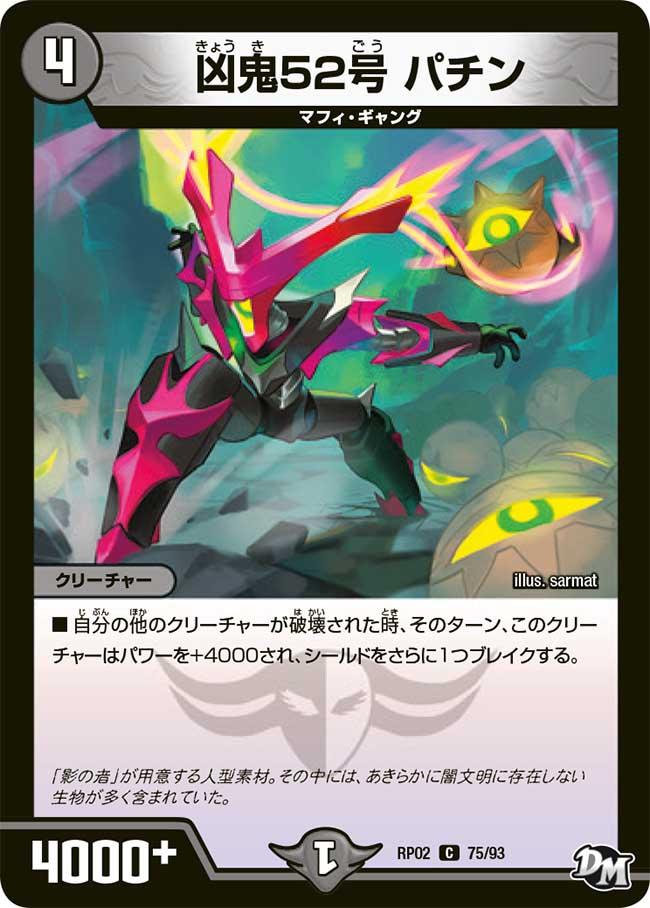 Bachin, Misfortune Demon 52