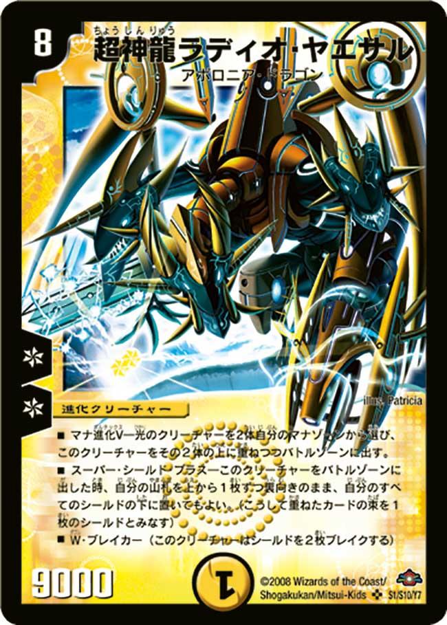 Ladio Yaesar, Super Divine Dragon