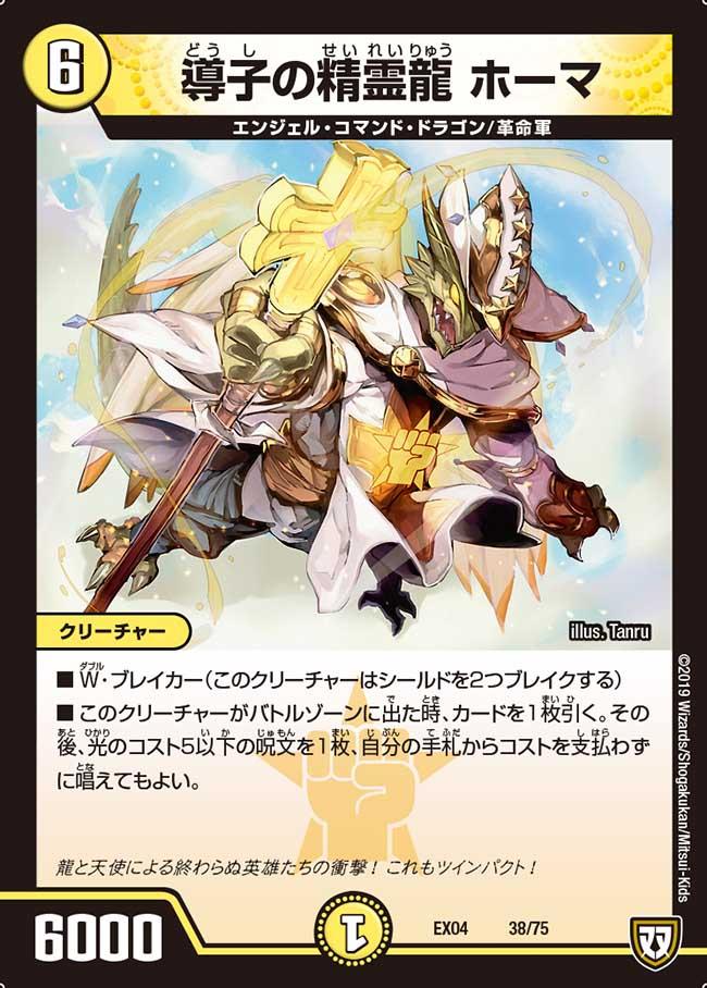Houma, Guide Dragon Elemental