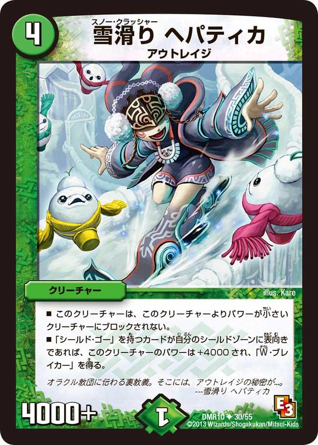 Hepatica, Snow Crusher