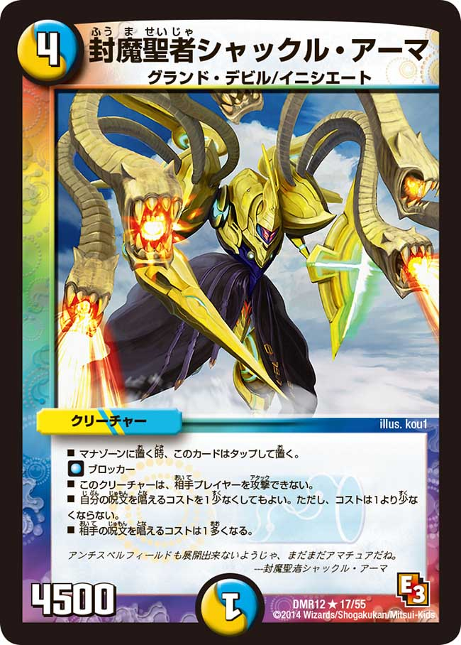 Shackle Armor, Fuuma Saint