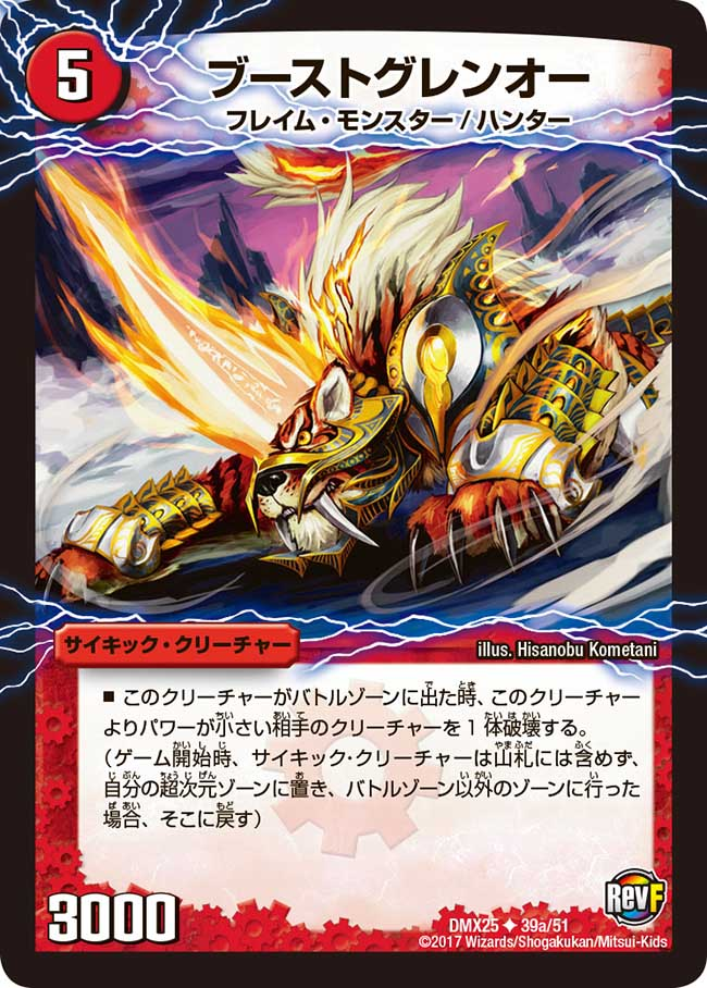 Boost, Crimson Lord