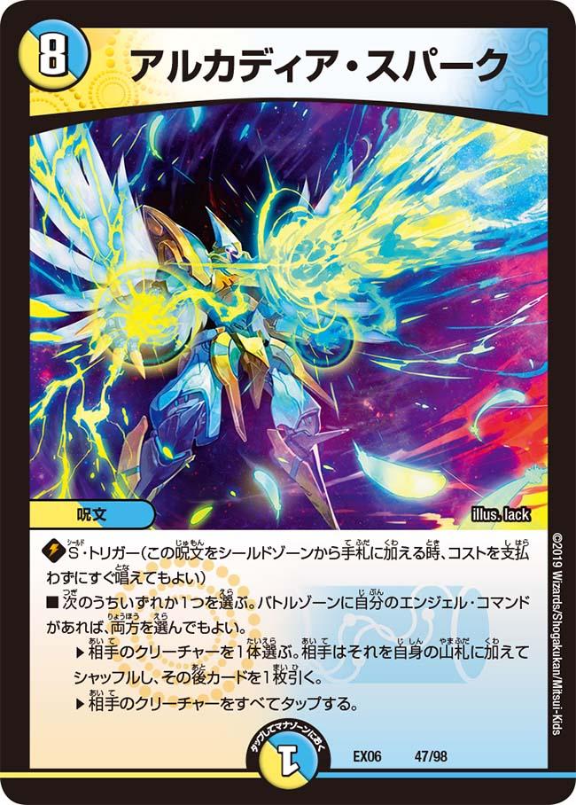 Arcadia Spark