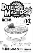 Duel Masters Volume 10 page 1