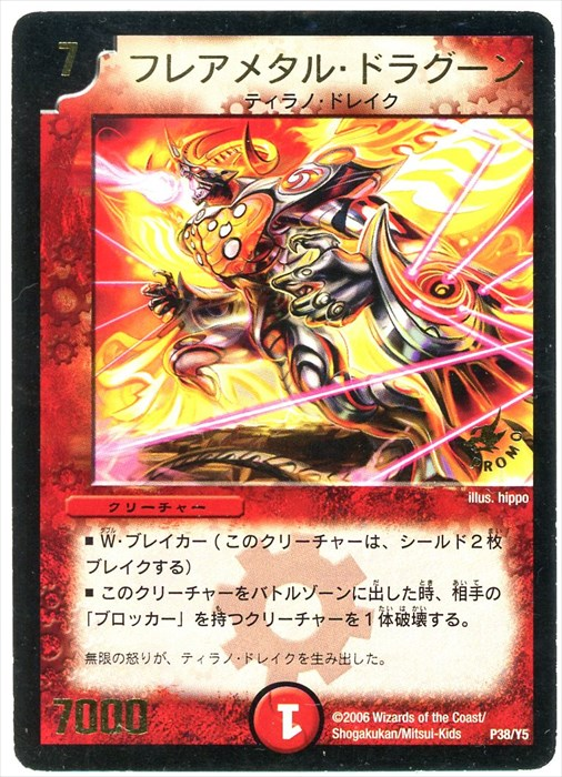 Flaremetal Dragoon
