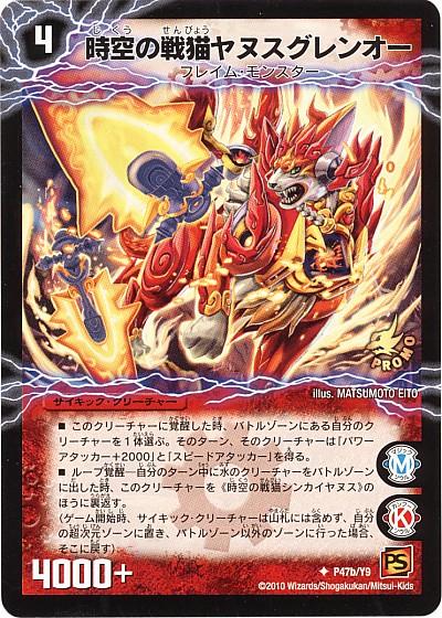 Crimson Lord Yanus, Temporal Warpanther