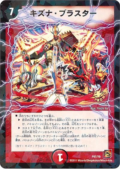 Kizuna Blaster
