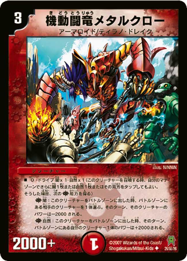 Metal Claw, Mobile Battle Dragon