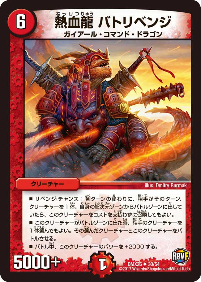 Batrevenge, Passion Dragon