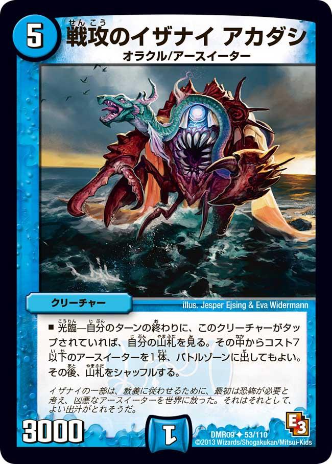 Akadashi, Izanai's Battle Attack