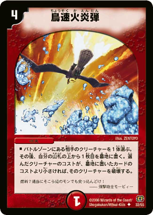 Firebird Missile