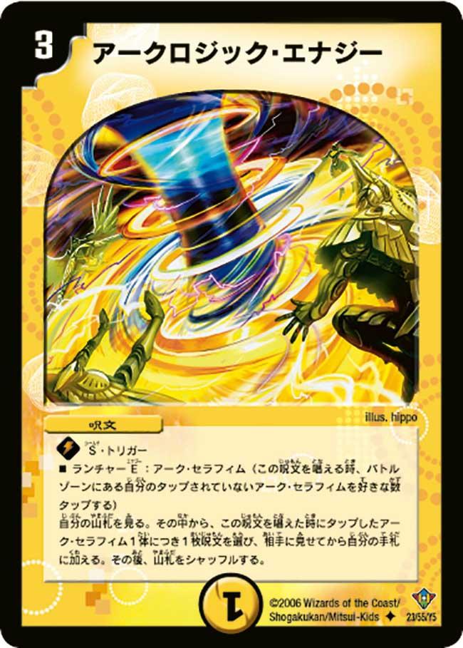 Arclogic Energy