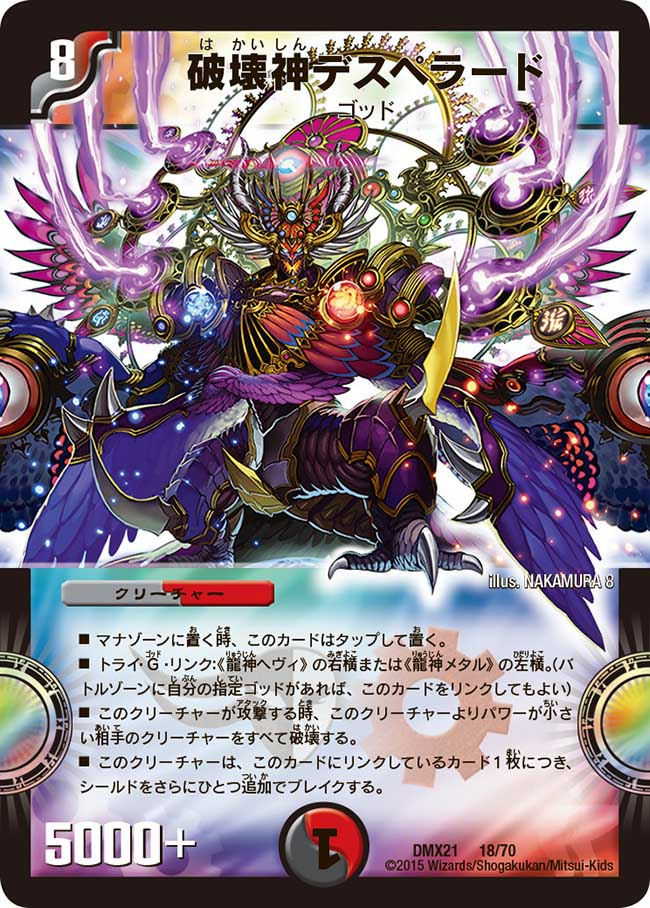 Deathperado, Destruction God