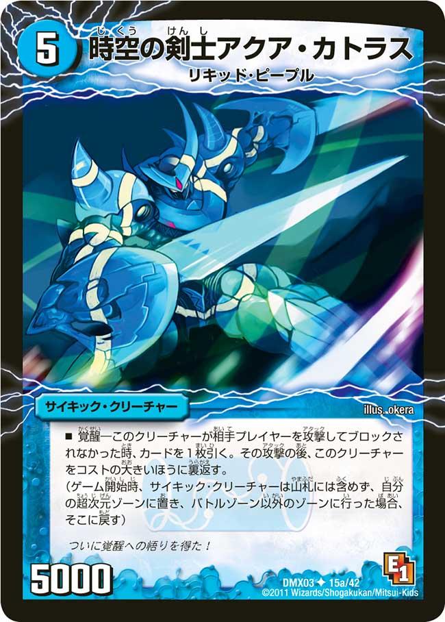 Aqua Cutlass, Temporal Swordsman