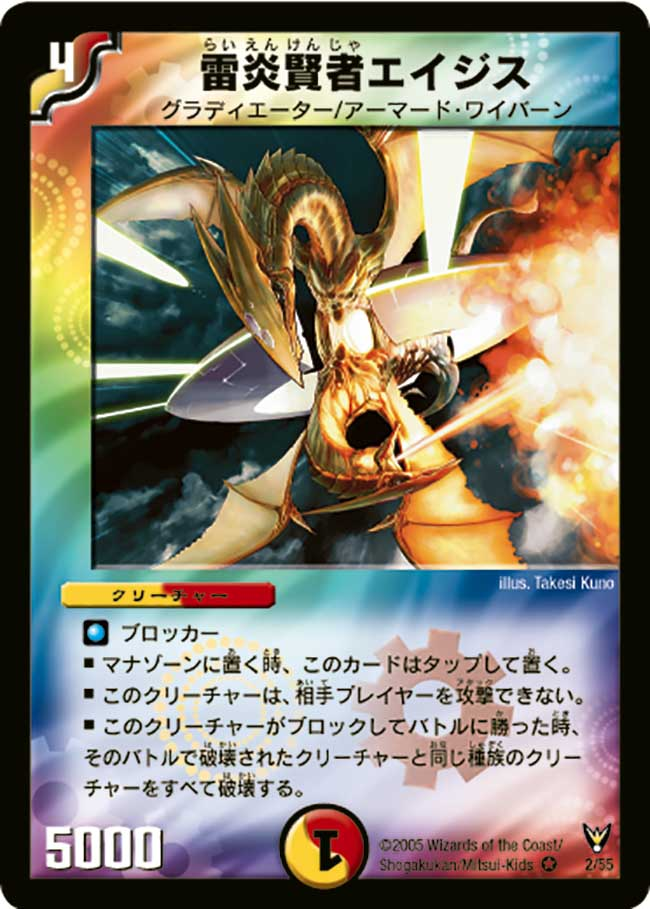Aegis, Sage of Fire and Lightning