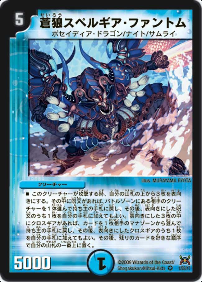 Spell Gear Phantom, Blue Wolf