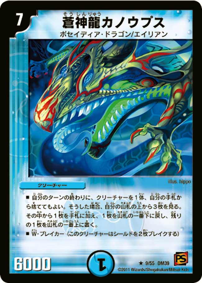 Canopus, Blue Divine Dragon