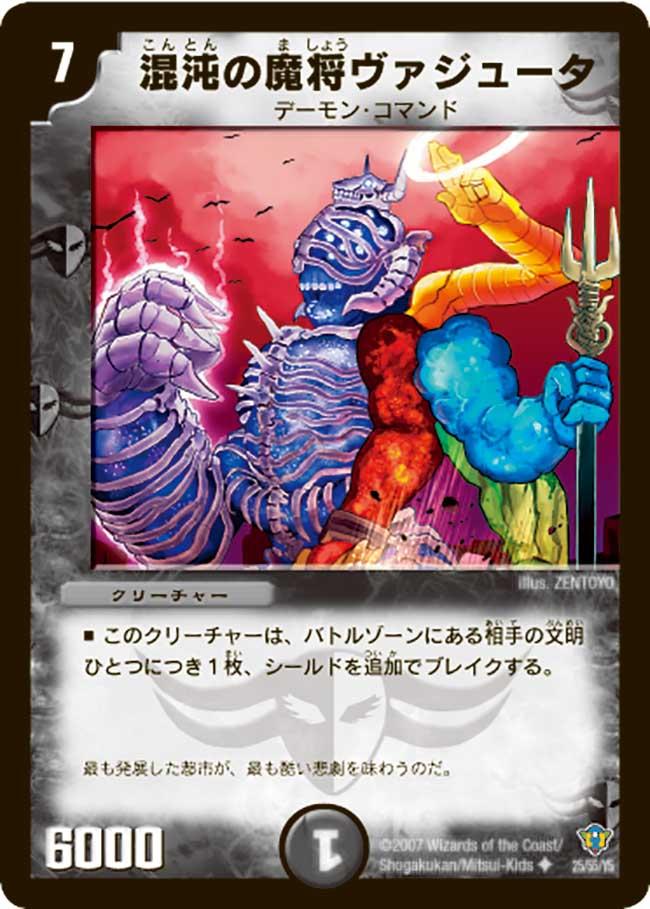 Vajuta, Demon of Chaos