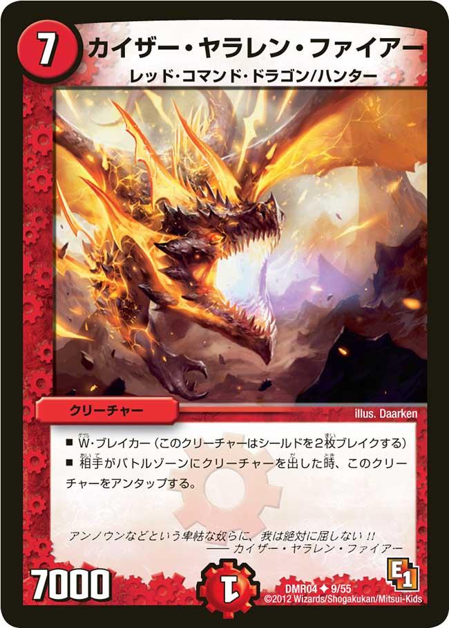 Kaiser Yararen Fire
