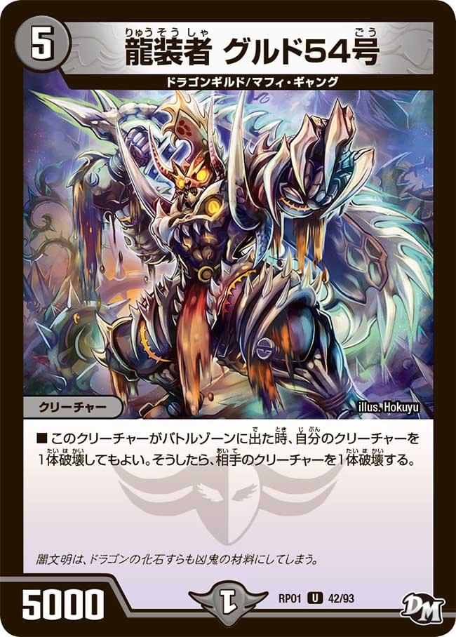 Gurudo 54, Dragon Armored