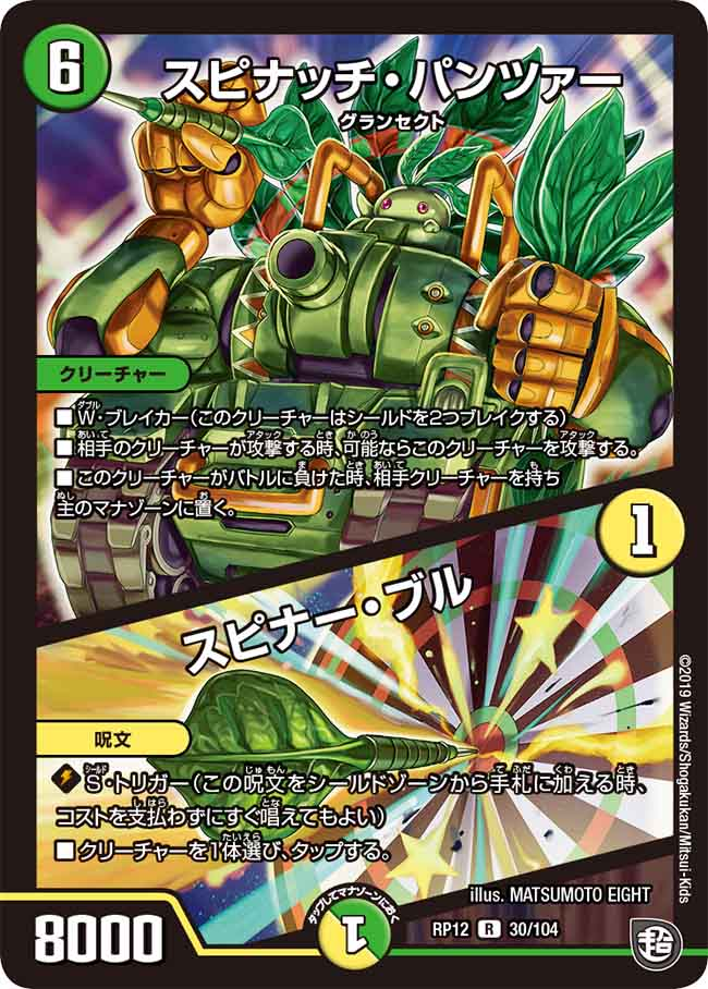 Spinach Panzer / Spinner Bull