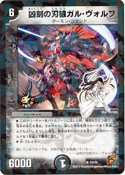 Gal Volf, Dark Wolfblade