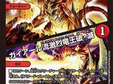 Raging Dragon Lord / Gaial's Dragon King Intense Destruction