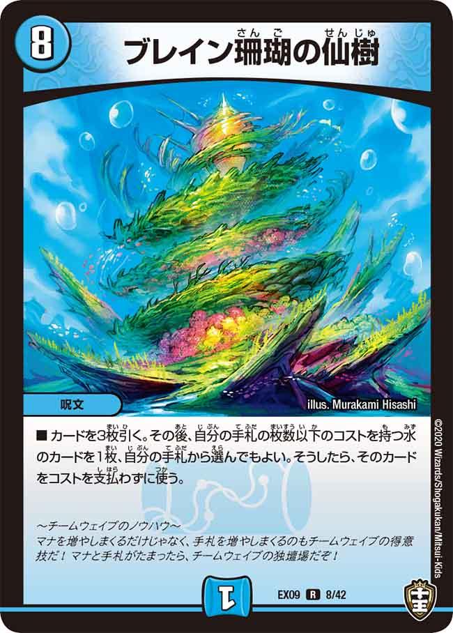 Brain's Coral Saint Tree