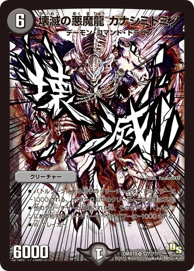 Kanashimidomino, Destruction Demon Dragon