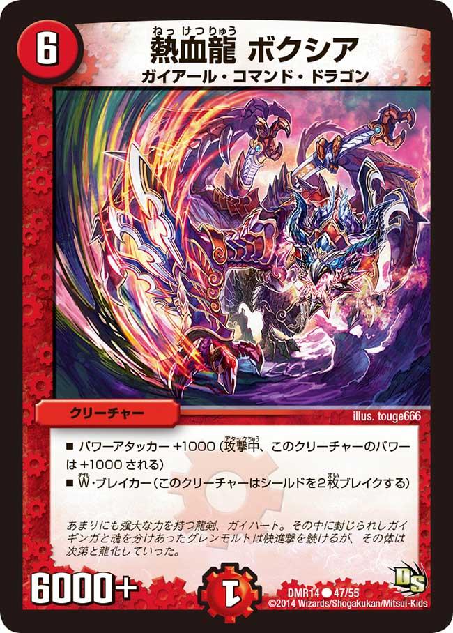 Bokushia, Passion Dragon