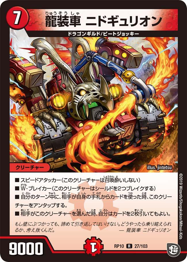 Nidogyurion, Dragon Armored Car
