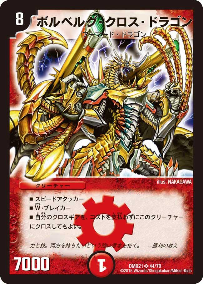 Bolberg Cross Dragon