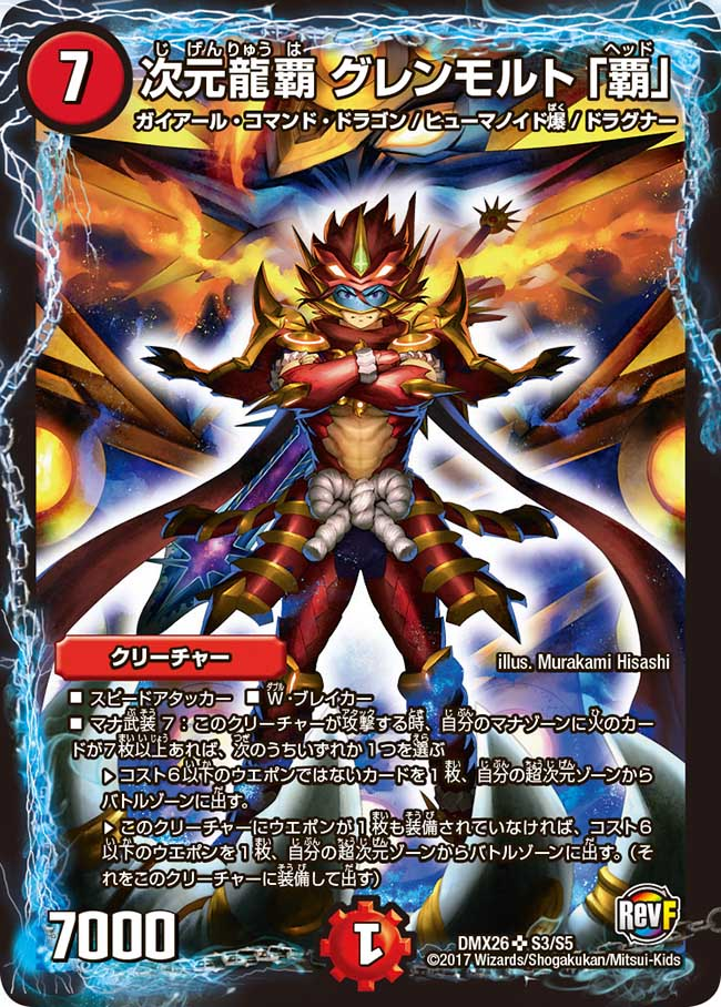 "Glenmalt ""Head"", Dimension Dragon Edge"