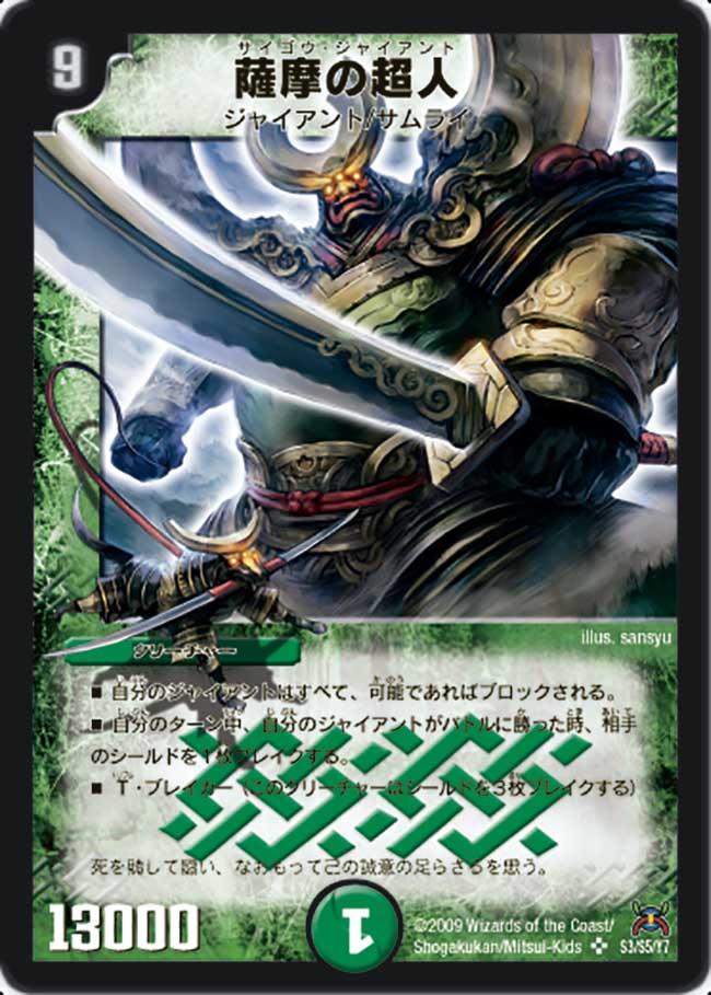 Saigou Giant