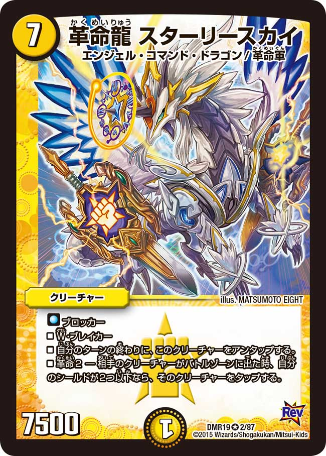 Starry Sky, Revolution Dragon