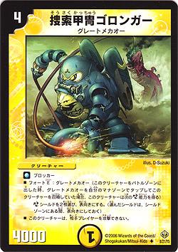 Search Armor Garongar