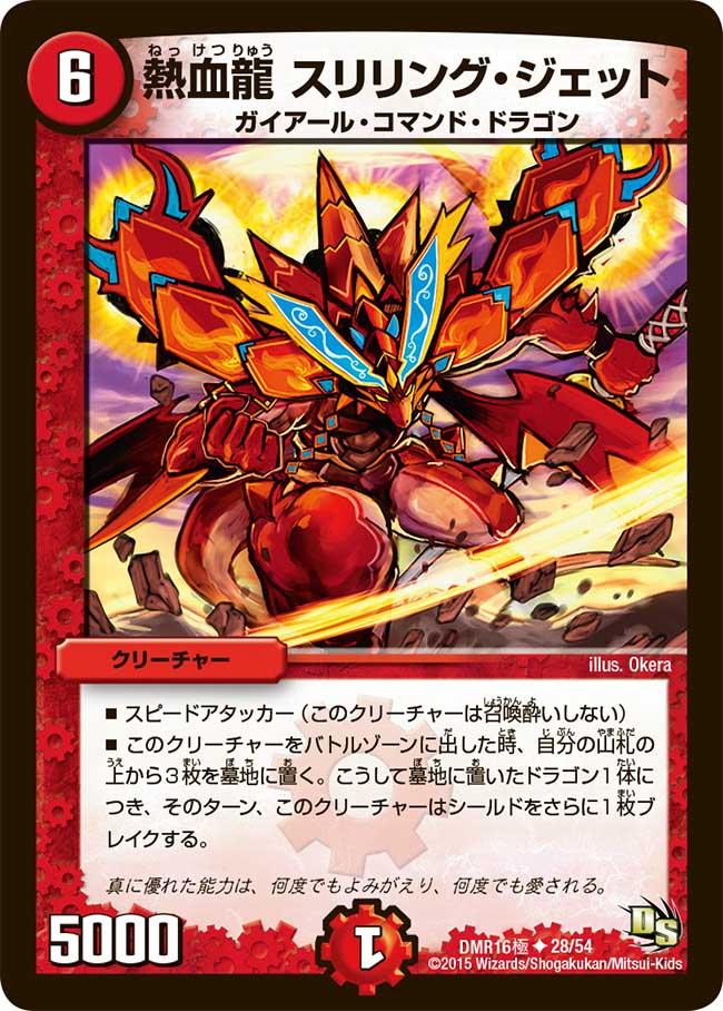 Thrilling Jet, Passion Dragon