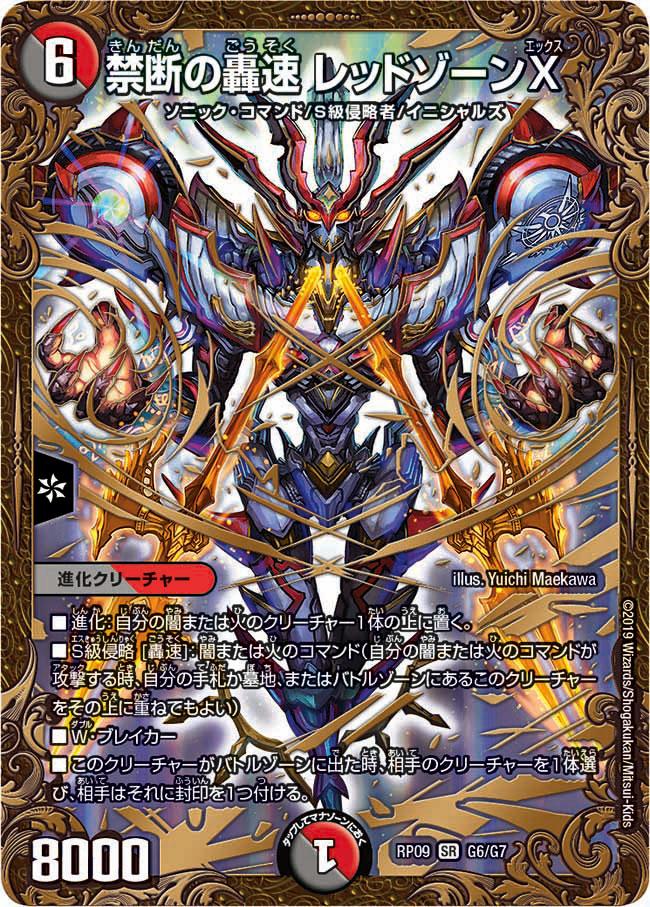 Redzone X, Forbidden Lightning Sonic