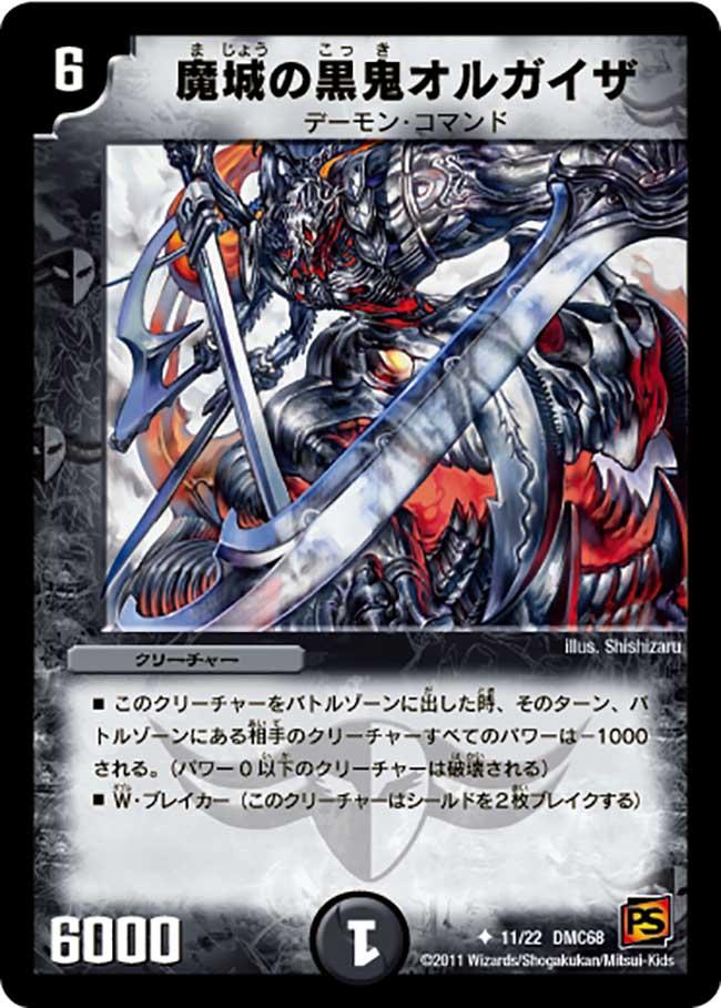 Olgaiza, Dark Demon of the Evil Fortress