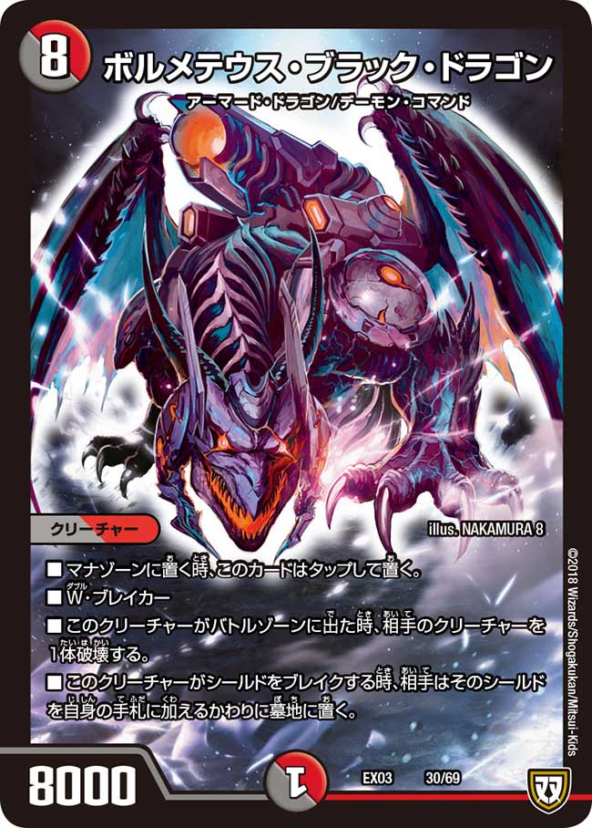 Bolmeteus Black Dragon