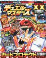 Duel Masters Kizuna's Flame Double Cross Book
