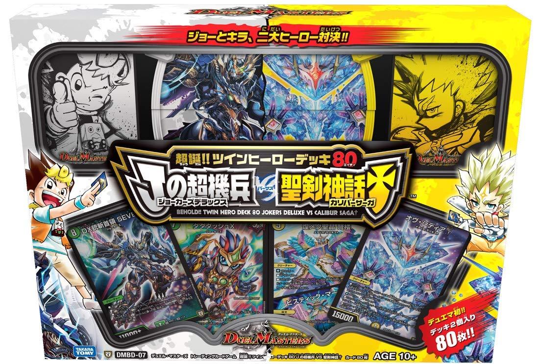 DMBD-07 Behold!! Twin Hero Deck 80: Jokers Deluxe VS Calibur Saga